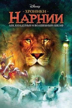 смотреть Хроники Нарнии: Лев, колдунья и волшебный шкаф
