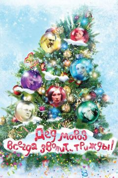 смотреть Дед Мороз всегда звонит… трижды!