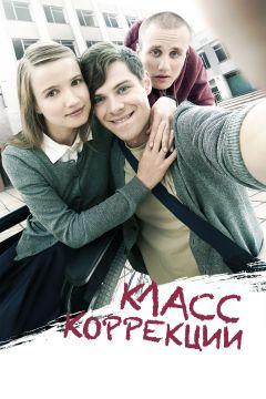 «Русские Фильмы О Молодёжи» — 2016
