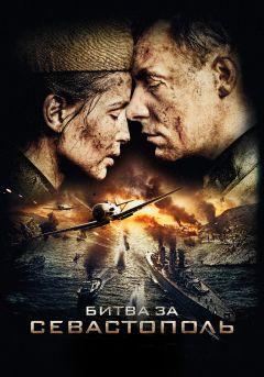 смотреть Битва за Севастополь