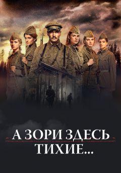 смотреть онлайн фильмы военные советские